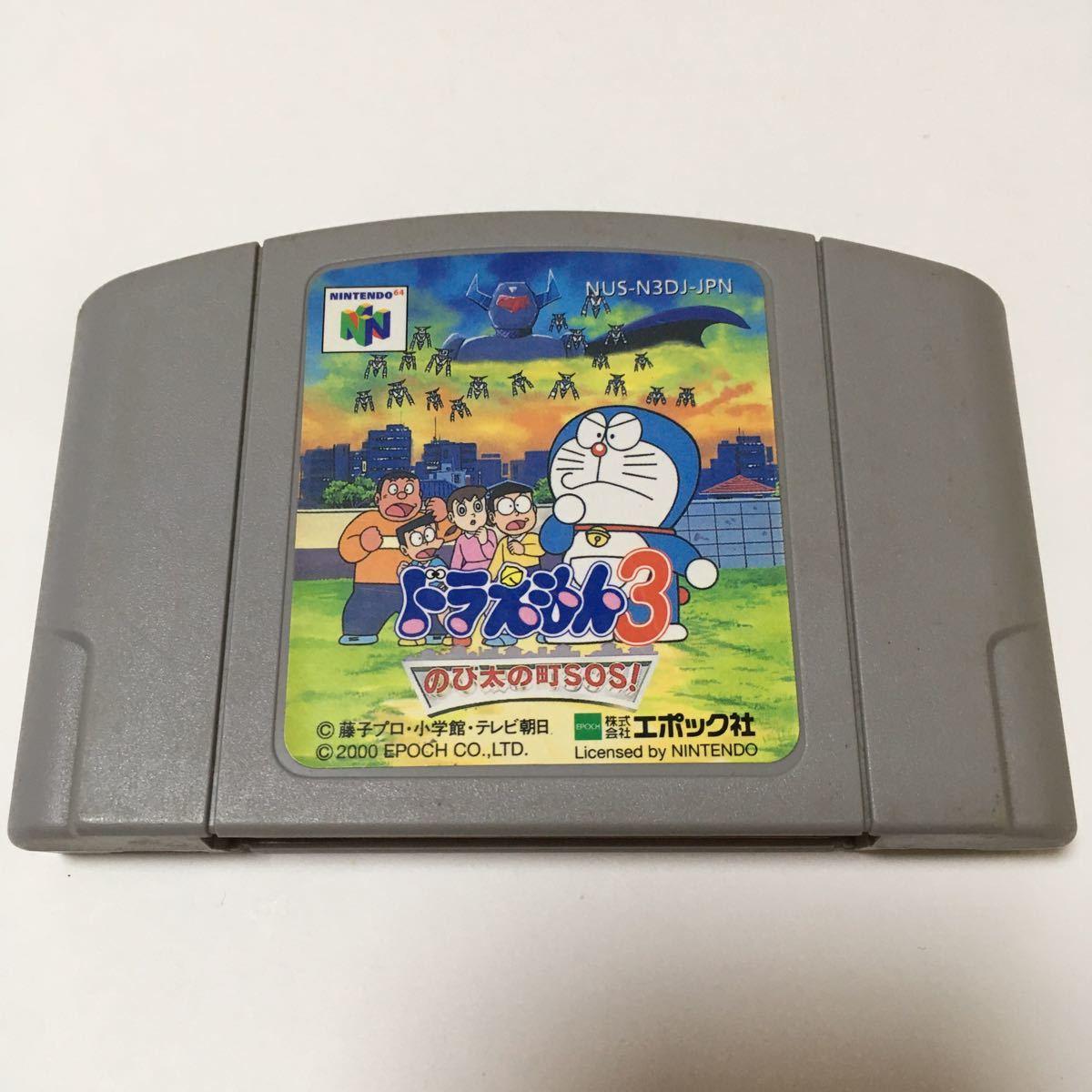 ニンテンドー64 ソフト ドラえもん3 のび太の町SOS  動作確認済み エポック社 任天堂 レトロ ゲーム カセット