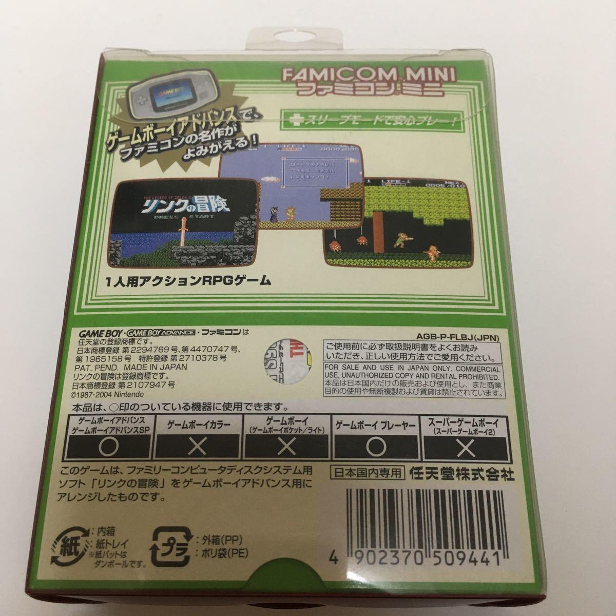 ゲームボーイアドバンス ソフト リンクの冒険 動作確認済み ファミコンミニ ゼルダの伝説 ディスクシステム レトロ カセット