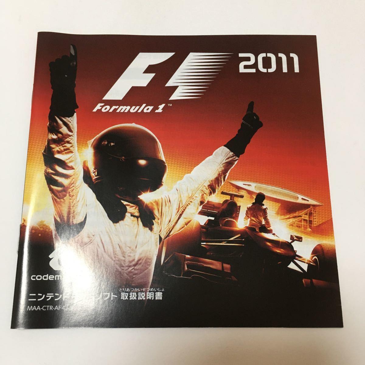 ニンテンドー3DS  ソフト f1  2011  フォーミュラ1 動作確認済み コードマスターズ スポーツ レース 任天堂