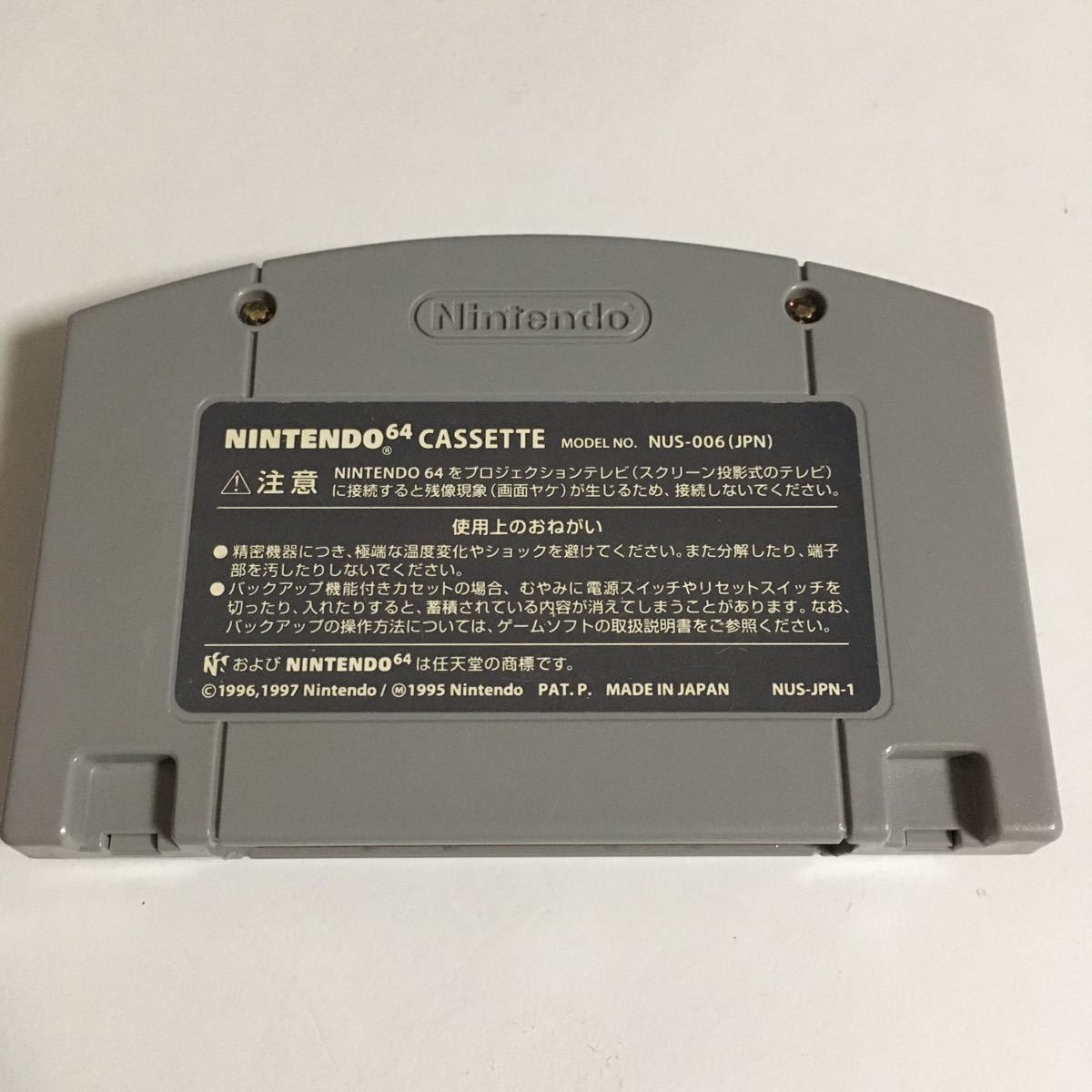 ニンテンドー64 ソフト 爆ボンバーマン2 動作確認済み レトロ ゲーム カセット