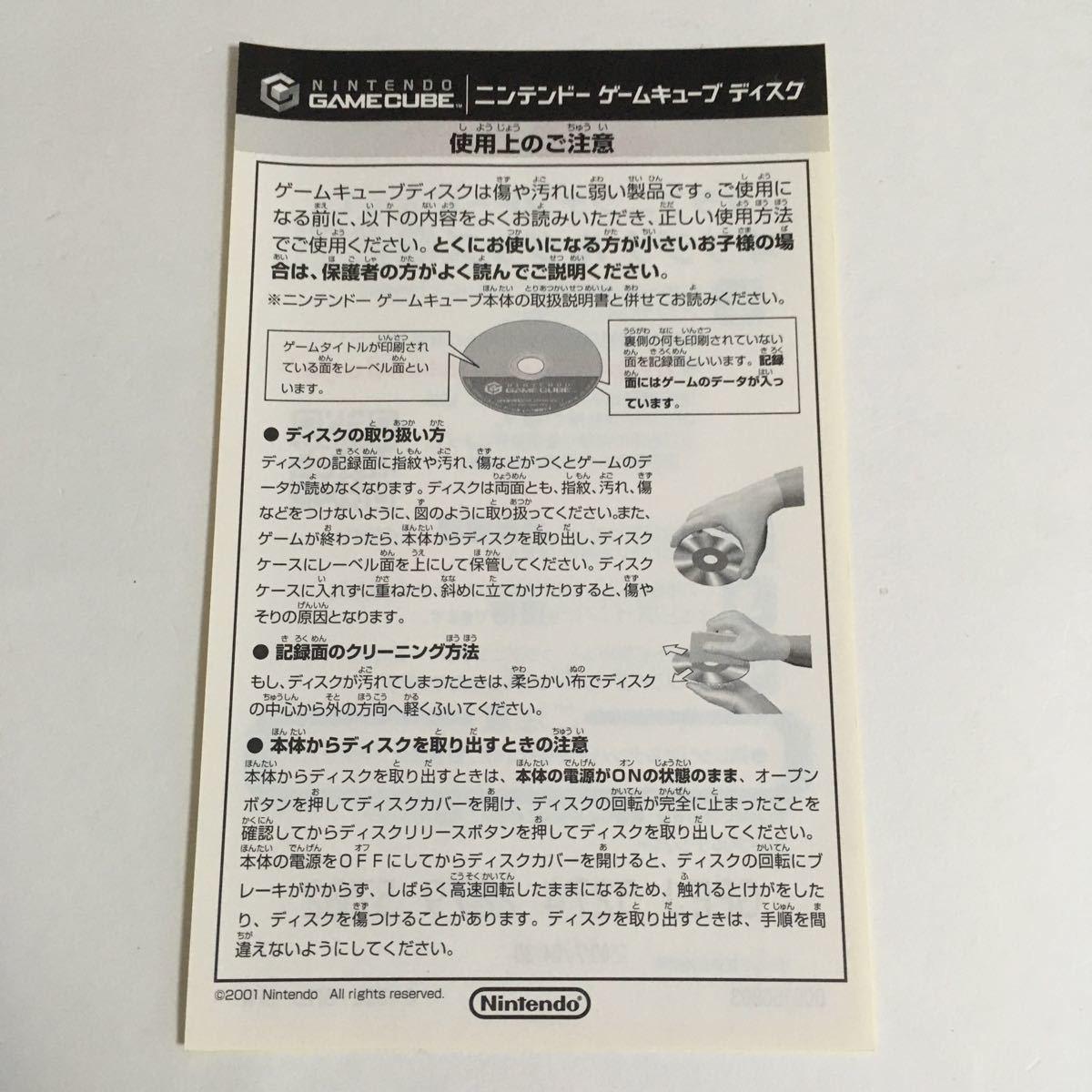 ゲームキューブ ソフト ファイアーエムブレム蒼炎の軌跡 動作確認済み 美品 ファイヤーエンブレム ファイアーエムブレム