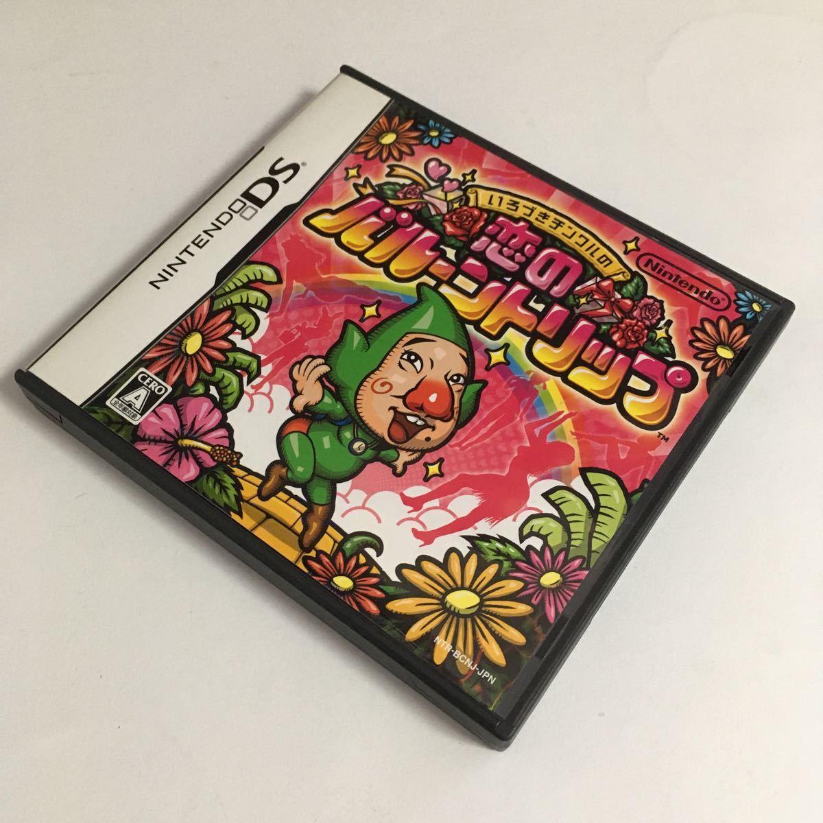 ニンテンドーDS ソフト いろづきチンクルの恋のバルーントリップ 任天堂 ゼルダの伝説 リンク ゲーム カセット 動作確認済み