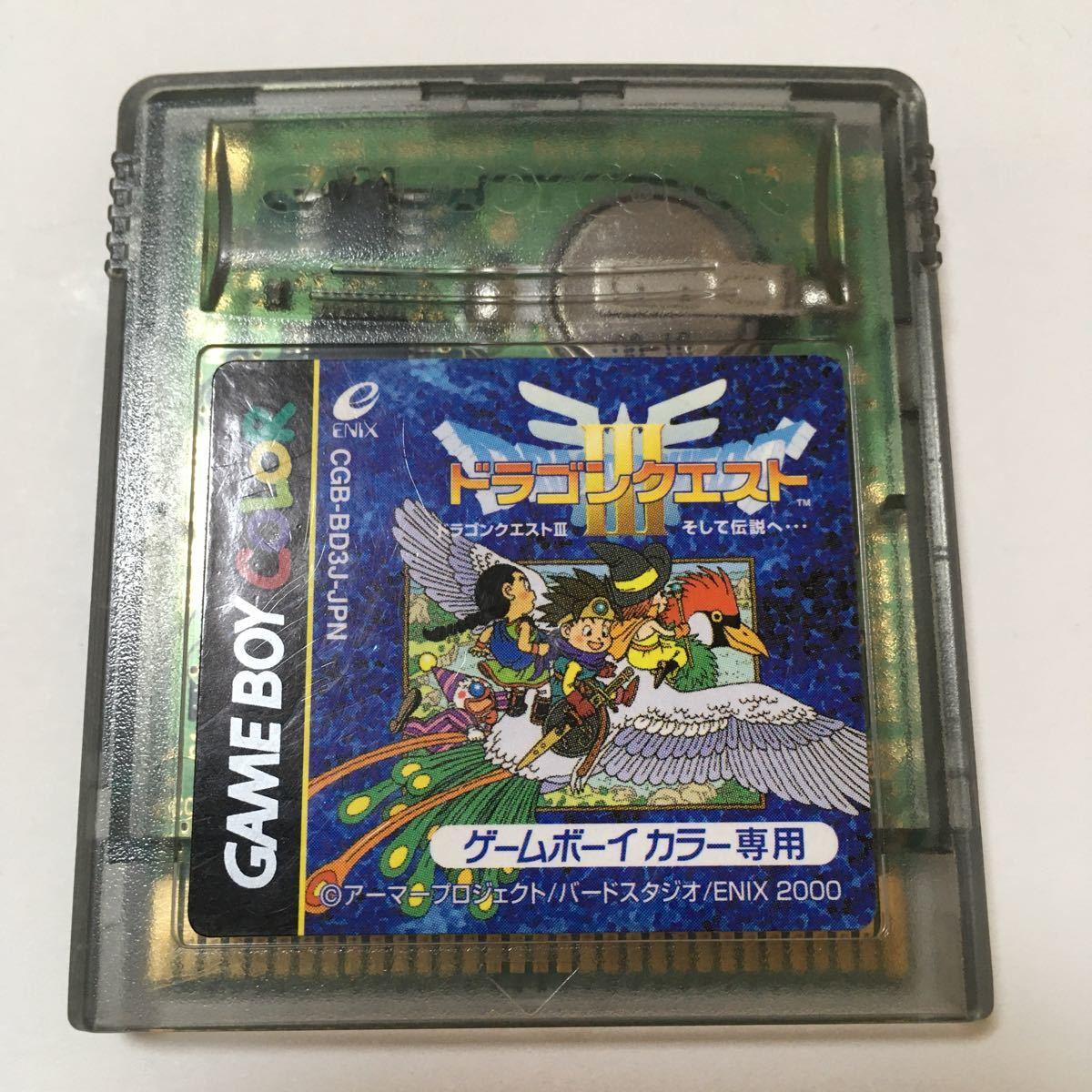 ゲームボーイカラー ソフト ドラゴンクエストIII ドラゴンクエスト3 そして伝説へ ドラクエ3 動作確認済み レトロ 任天堂
