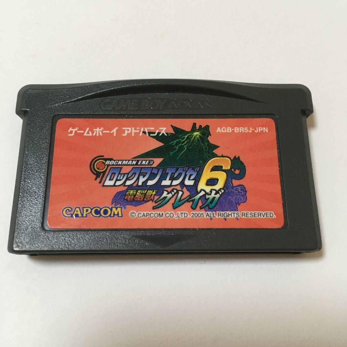 ゲームボーイアドバンス ソフト ロックマンエグゼ6 電脳獣グレイガ 動作確認済み レトロ ゲーム 任天堂 カセット
