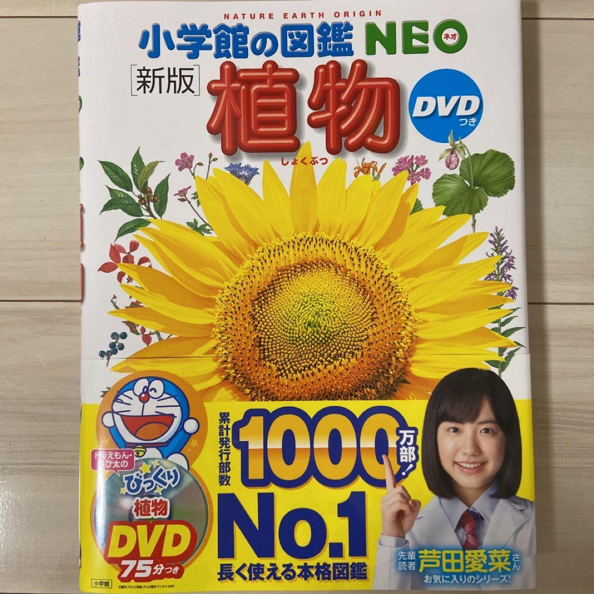 新品同様★小学館の図鑑NEO 植物 ※本のみ、DVD無し