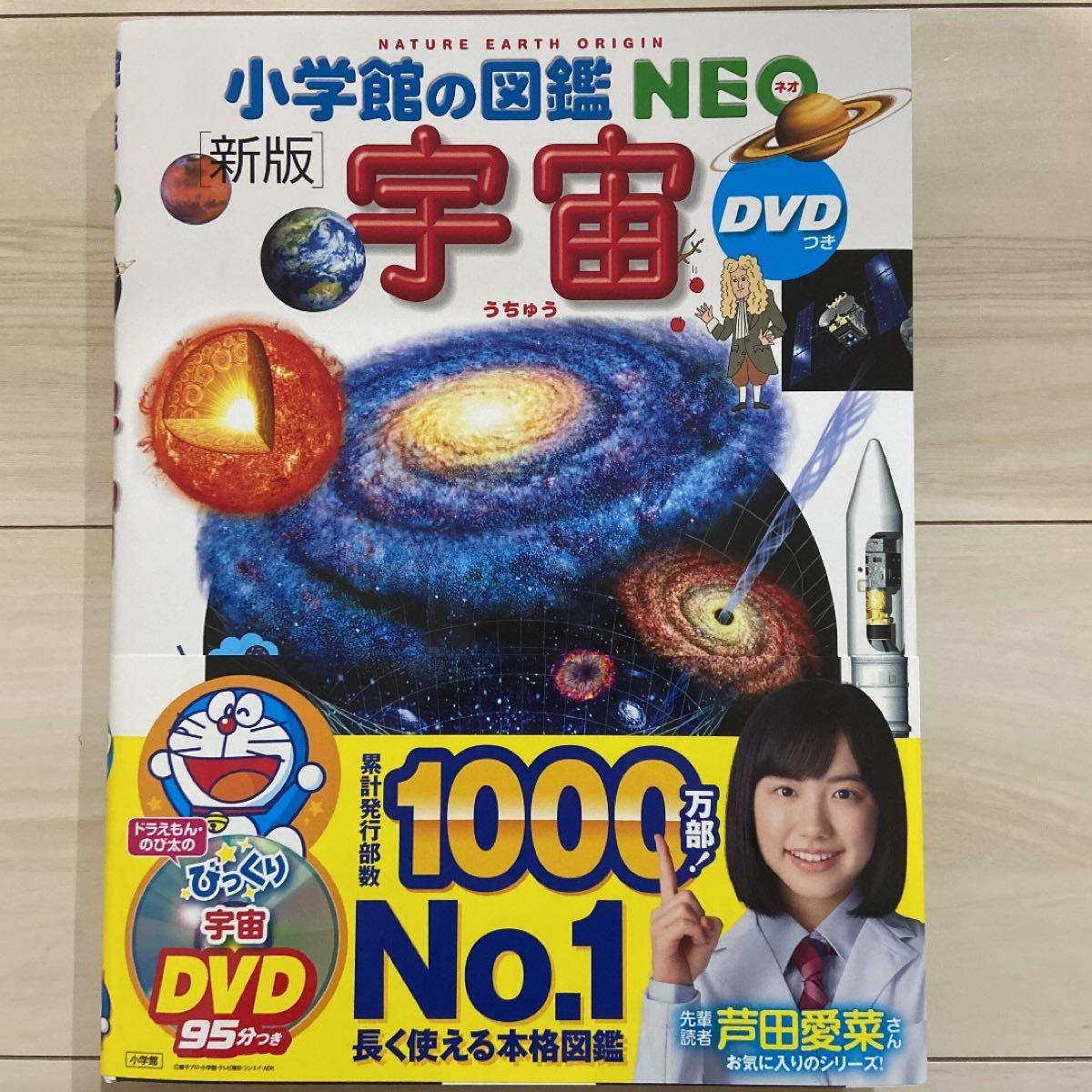 新品同様★小学館の図鑑NEO 宇宙 ※本のみ、DVD無し
