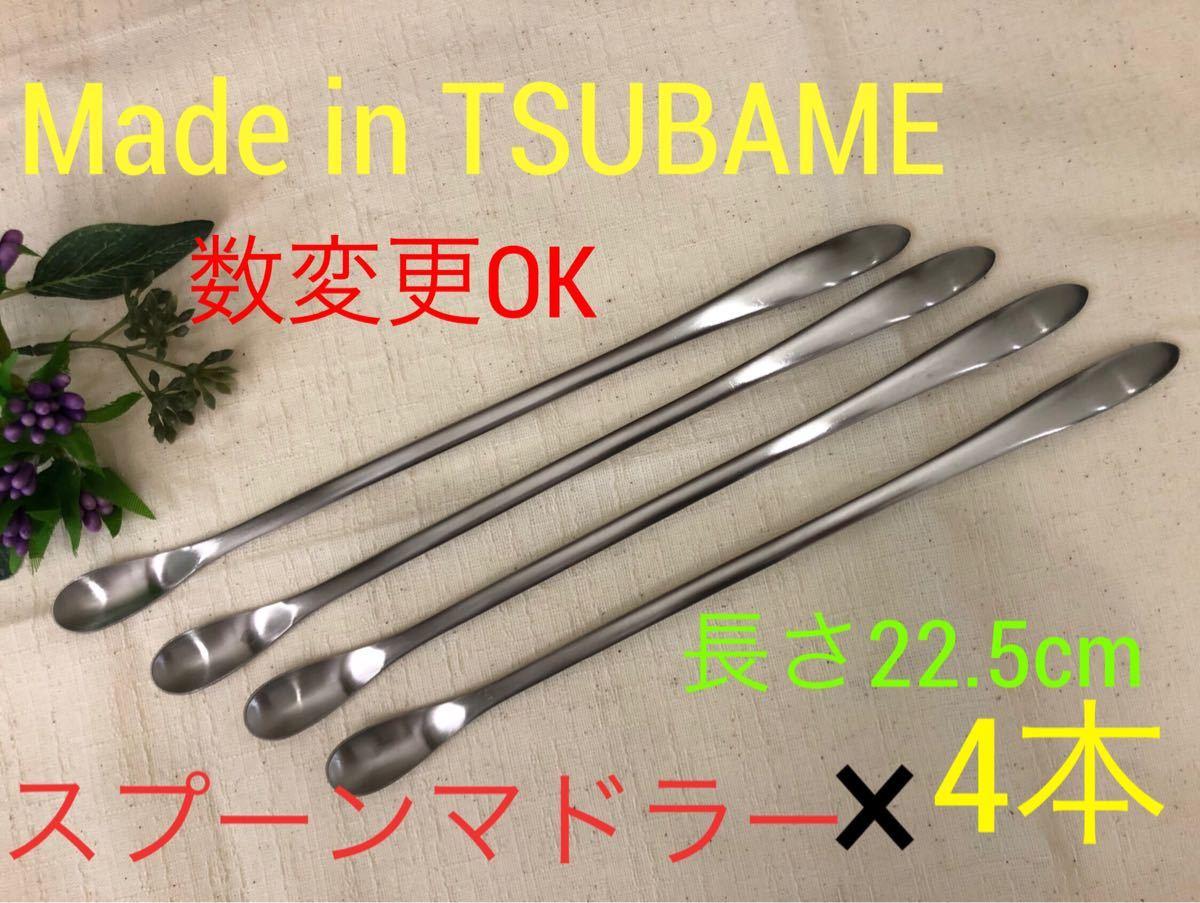 「Made in TSUBAME」スプーンマドラー 4本組 燕ブランド マドラー