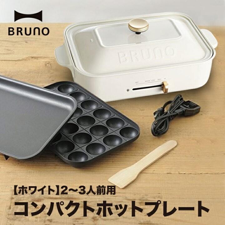 コンパクトホットプレート ブルーノ BOE021-WH