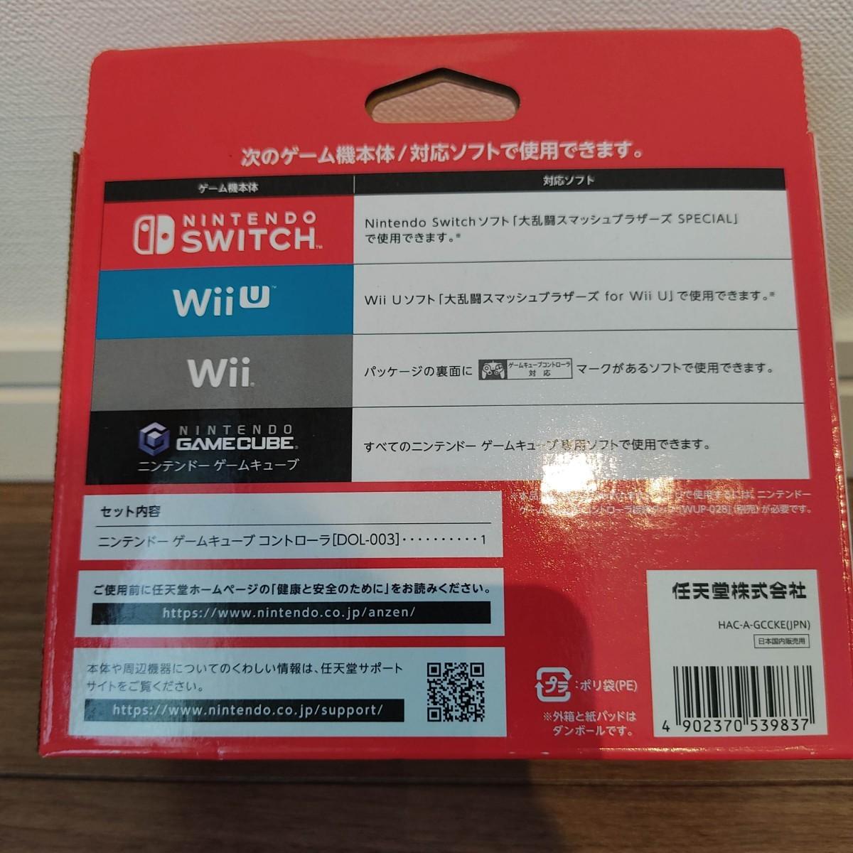 ニンテンドー  ゲームキューブコントローラ 大乱闘スマッシュブラザーズSPECIAL  ブラック ゲームキューブコントローラー