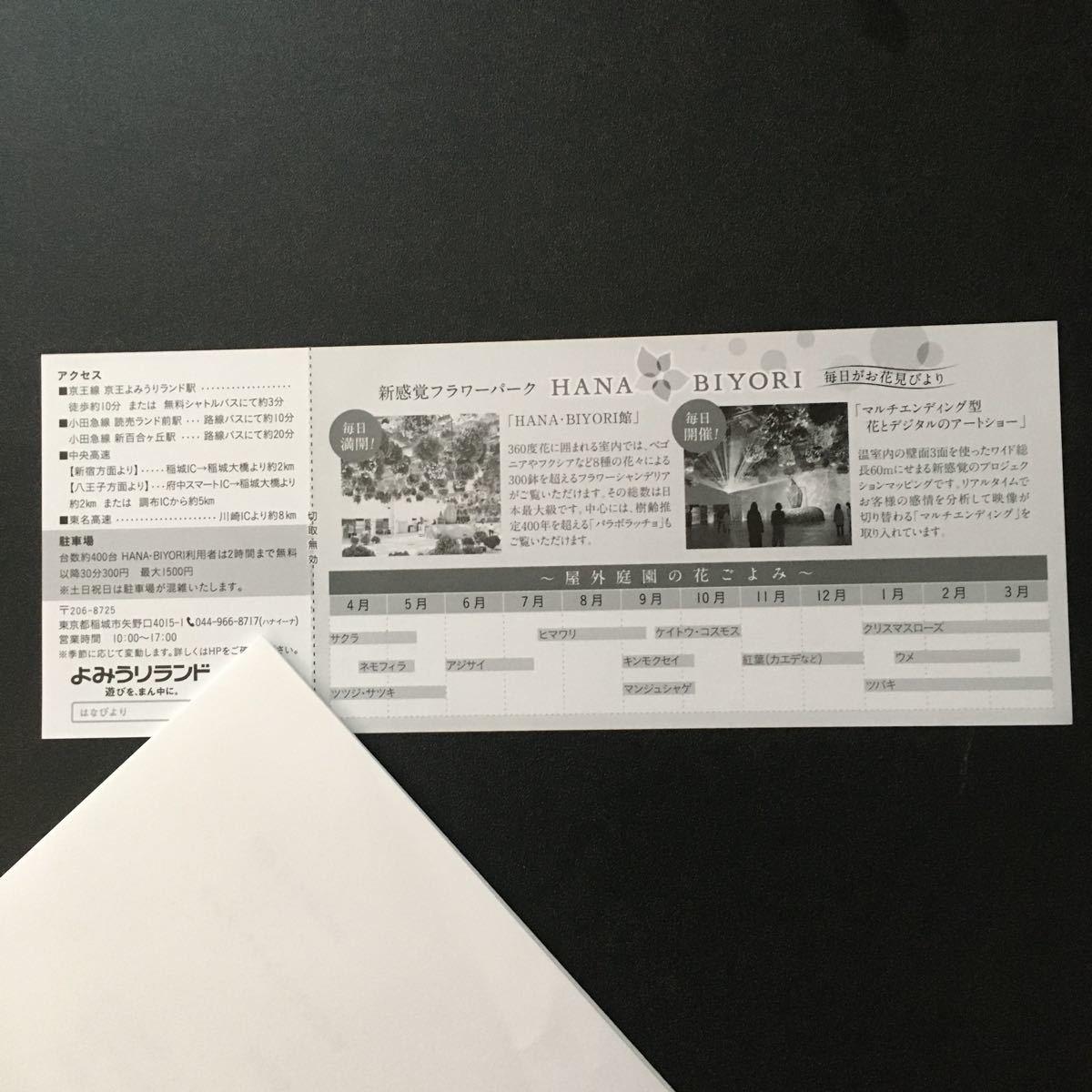 よみうりランド 株主優待券 HANA・BIYORI 入園ご招待券2枚セット(有効期限 2022年1月31日まで)_画像2