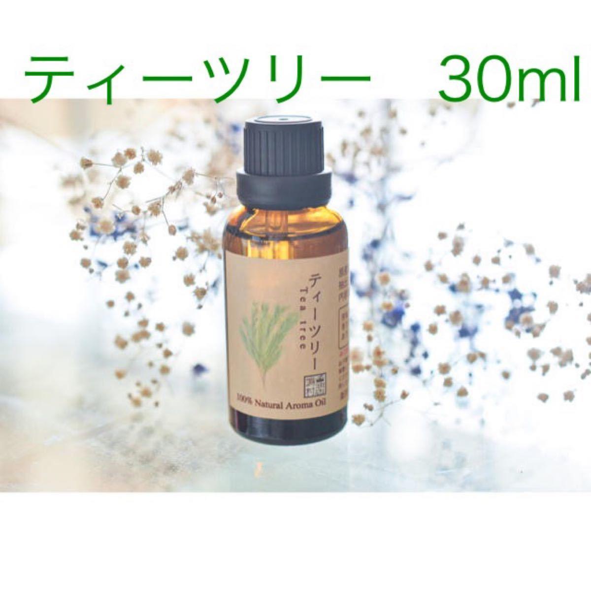 ティーツリー 30ml  アロマ用精油 エッセンシャルオイル