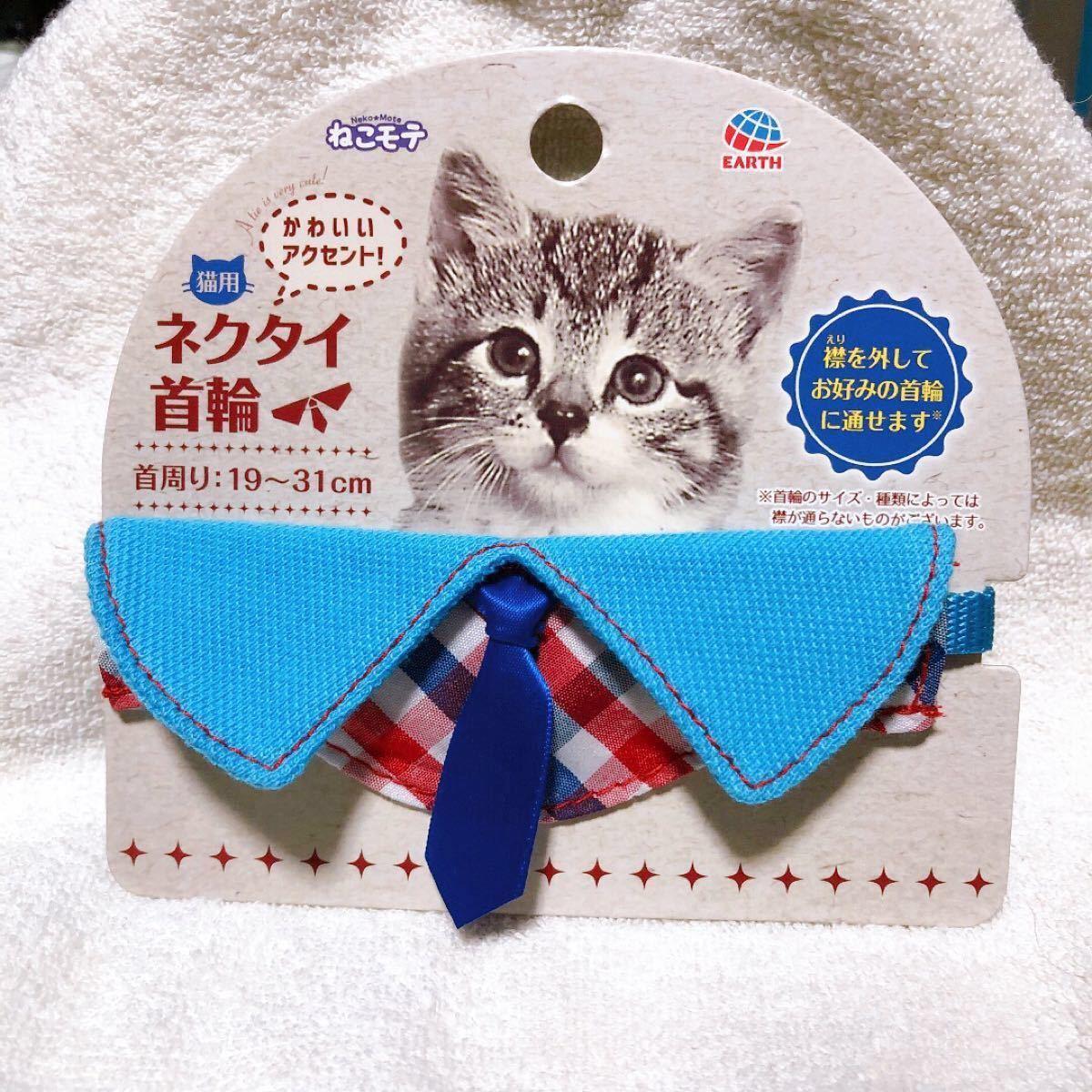 猫用 ネクタイ、襟付き首輪