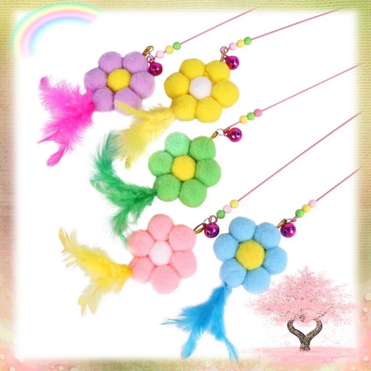 猫のおもちゃ 猫じゃらし 可愛い お花 ワイヤーおもちゃ