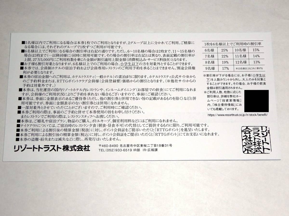 ☆リゾートトラスト株主優待券 3割引券 1枚 送料無料☆_画像2