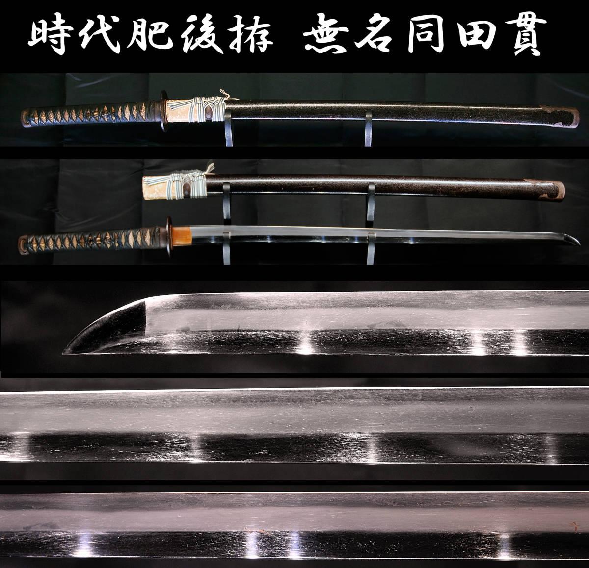 「同田貫」肥後金具で揃えられた時代本歌拵付き刀身75.2cm反り0.3cm元幅35mm、元重10mm、刀身重1050g 「兜割」の名に相応しい堂々たる刀姿