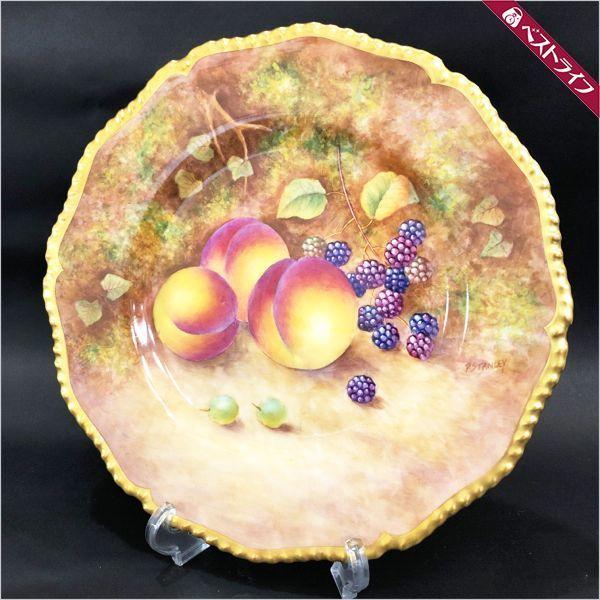 ☆ロイヤルウースター ペインテッドフルーツ 26.5cm アンティーク 金彩【024】