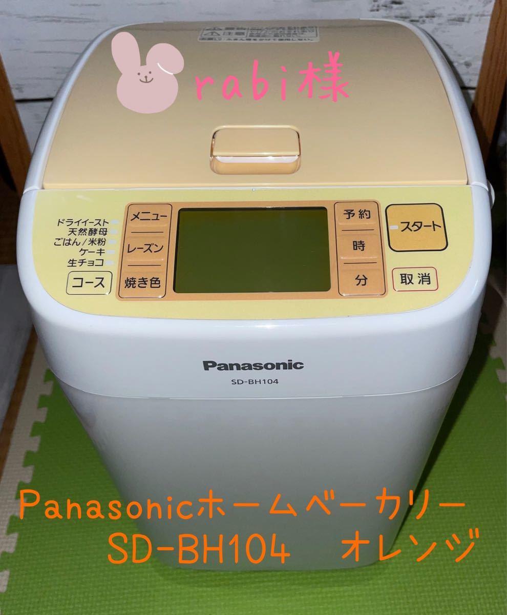 Panasonic ホームベーカリー SD-BH104  2012年製