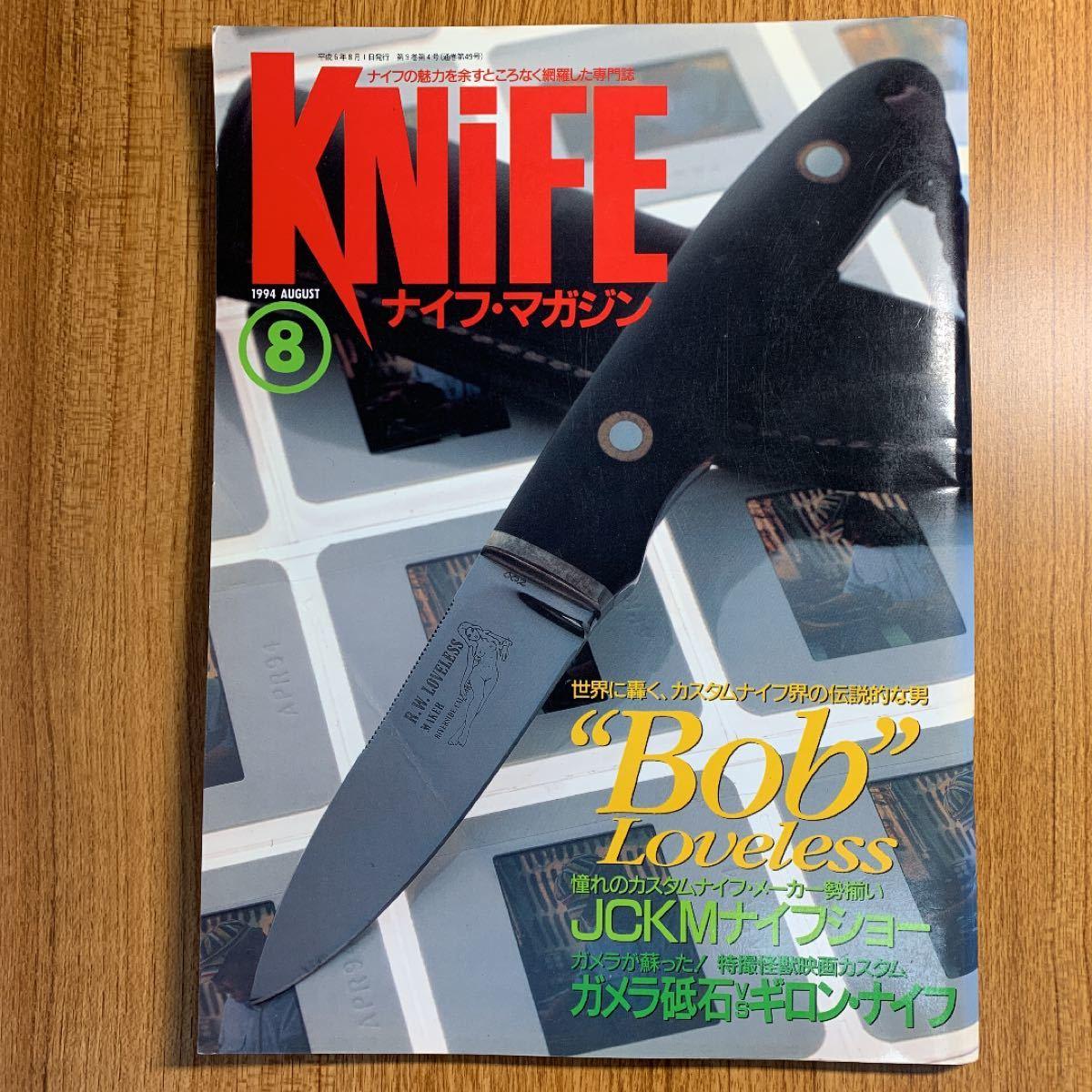 ナイフマガジン/ボブ ラブレスのシースナイフ