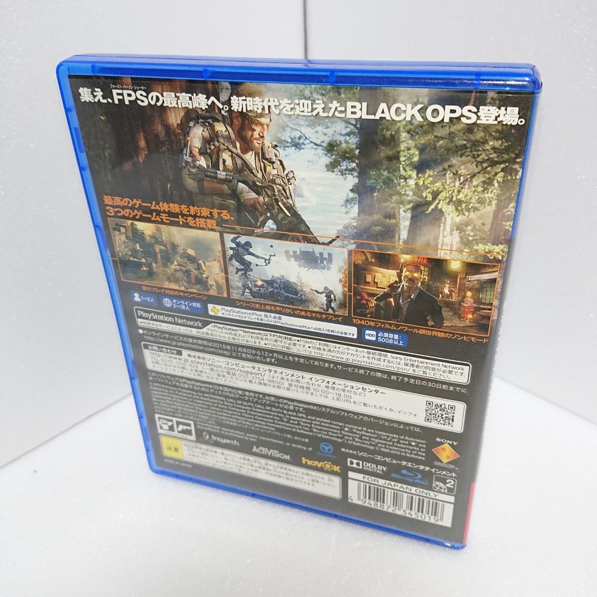 【PS4】 コールオブデューティブラックオプス III
