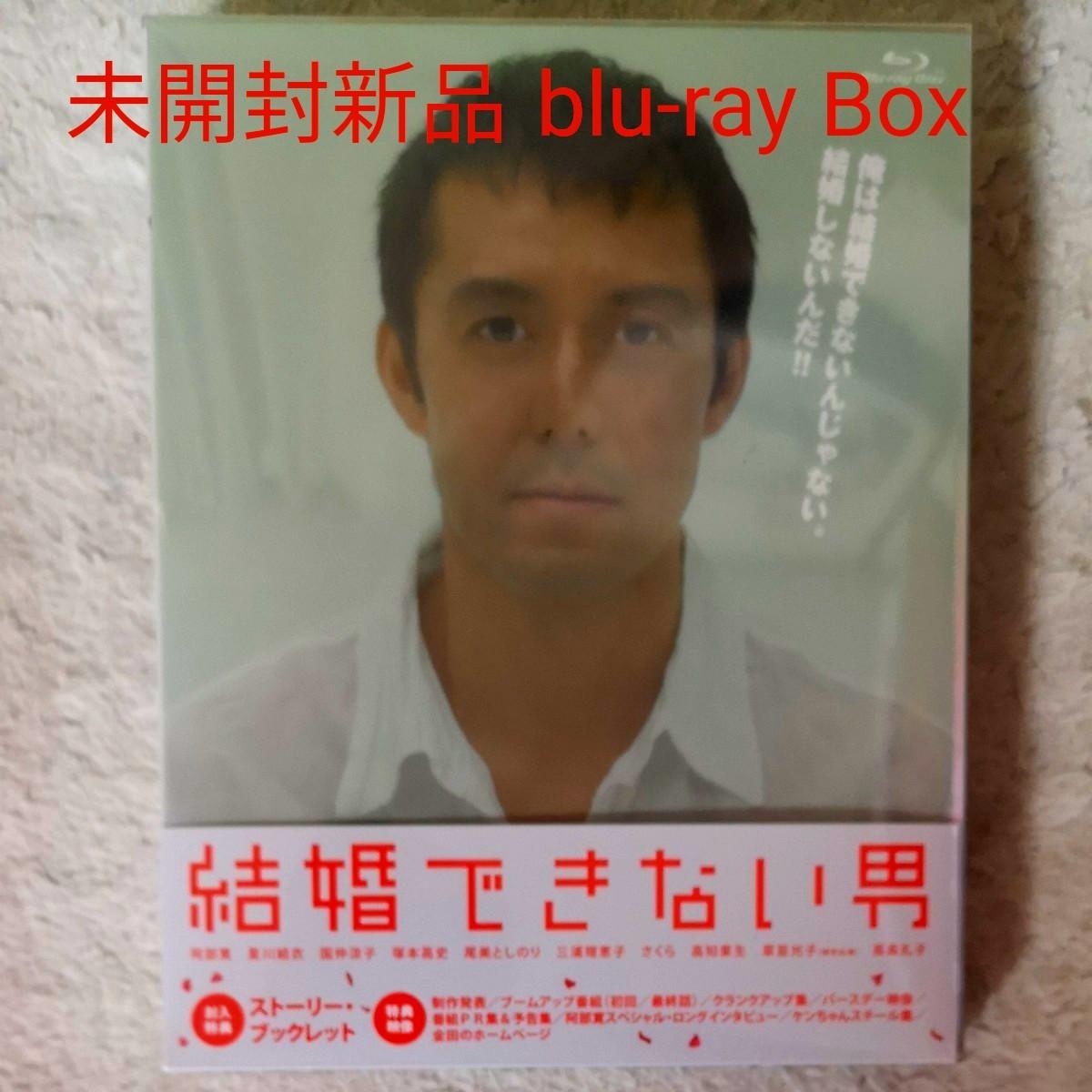 未開封新品 結婚できない男 Blu-ray Box 阿部寛 夏川結衣 ブルーレイ BD-BOX