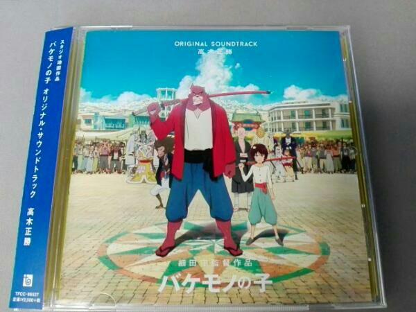 高木正勝(音楽) バケモノの子 オリジナル・サウンドトラック グッズの画像