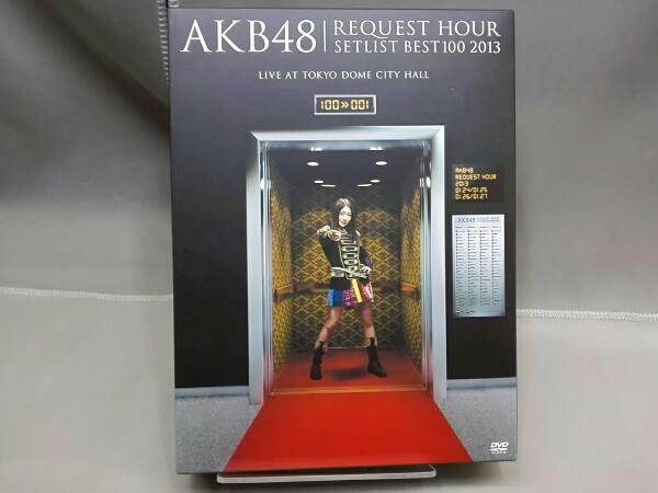 AKB48 リクエストアワーセットリストベスト100 2013 4DAYS BOX ライブ・総選挙グッズの画像