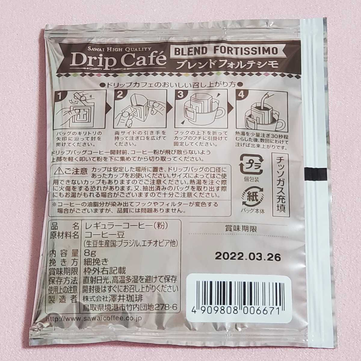 ドリップコーヒー10袋セット☆澤井珈琲☆ブレンドフォルテシモ☆ビクトリーブレンド_画像3