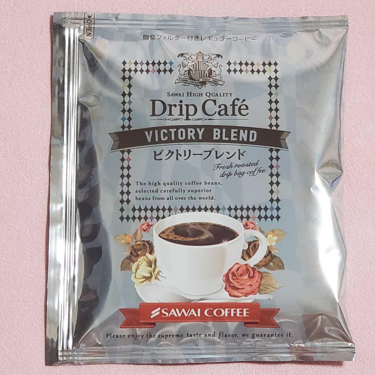 ドリップコーヒー10袋セット☆澤井珈琲☆ブレンドフォルテシモ☆ビクトリーブレンド_画像4