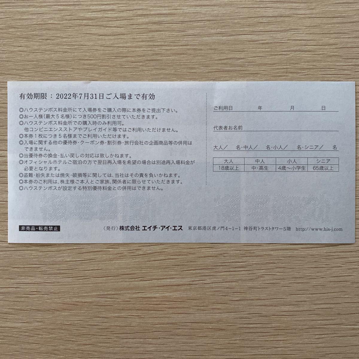 ◆HIS 株主優待券 ハウステンボス 入園割引券500円 _画像2