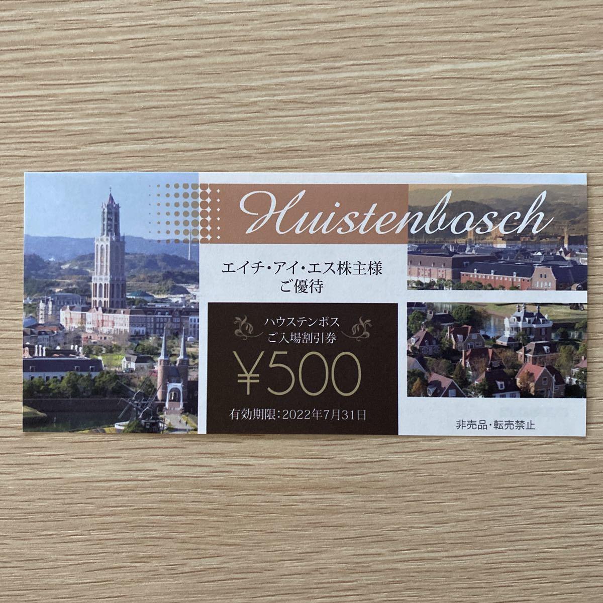 ◆HIS 株主優待券 ハウステンボス 入園割引券500円 _画像1