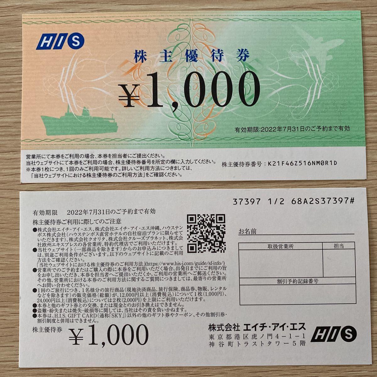 ◆HIS 株主優待券 1000円×2枚 有効期限 2022年7月31日_画像2