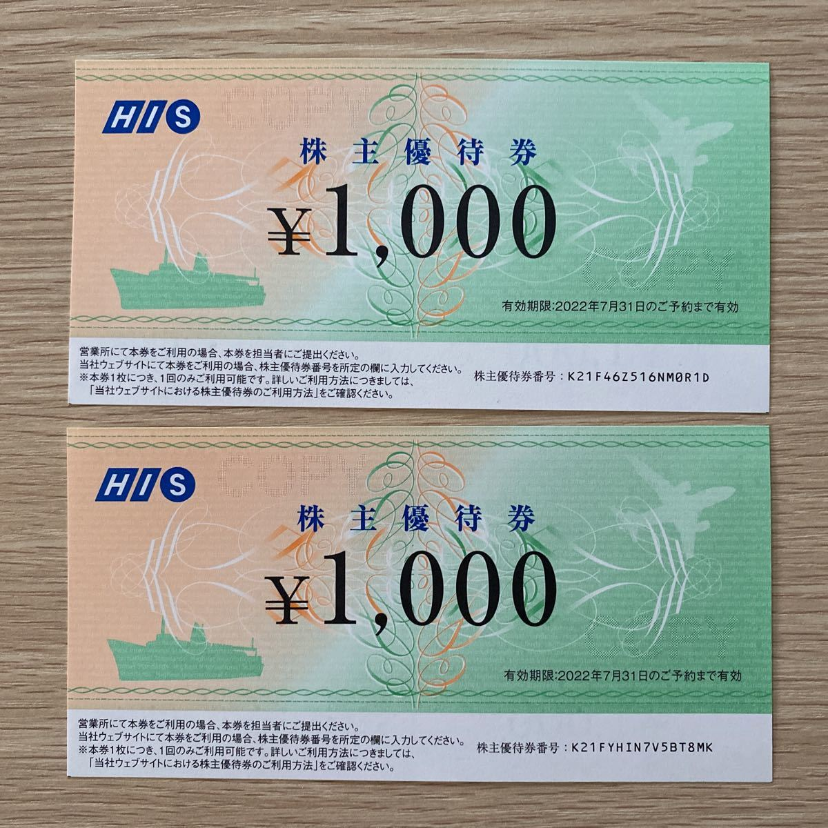 ◆HIS 株主優待券 1000円×2枚 有効期限 2022年7月31日_画像1