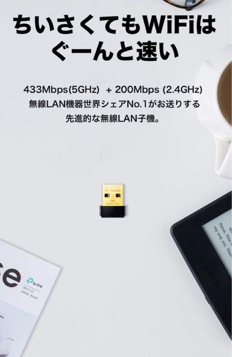 TP-Link WiFi 無線LAN 子機 AC600 433Mbps + 200Mbps Windows/Mac OS 対応