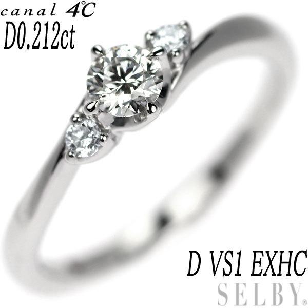 1円~ カナル4℃ Pt900 ダイヤモンド リング 0.212ct D VS1 EXHC SELBY