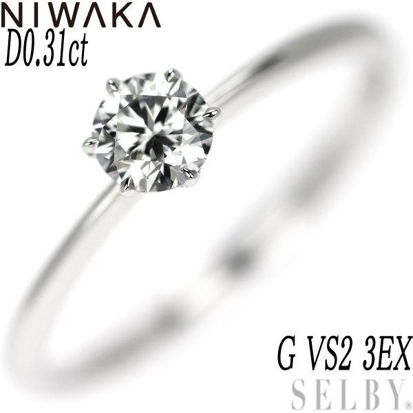 1円~ 俄 Pt950 ダイヤモンド リング 0.31ct G VS2 3EX かれん SELBY