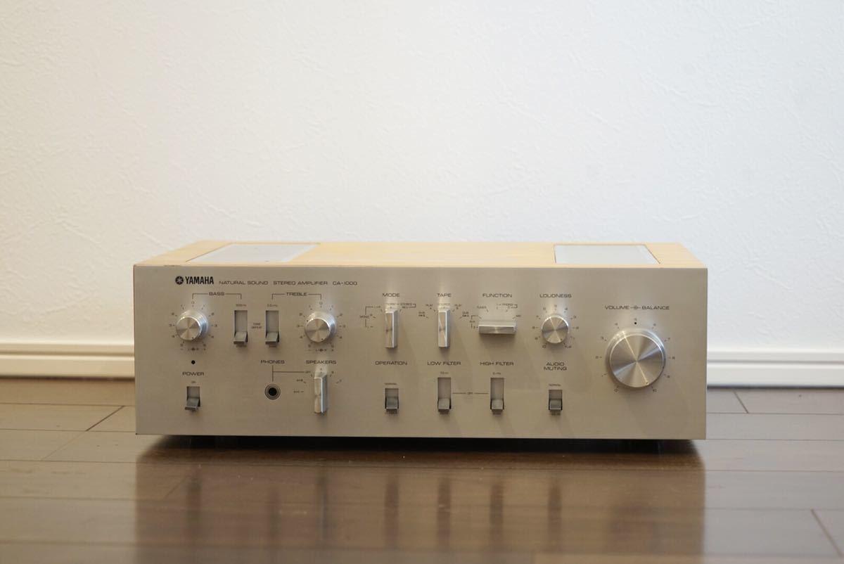 YAMAHA CA-1000 プリメインアンプ プリアンプ パワーアンプ