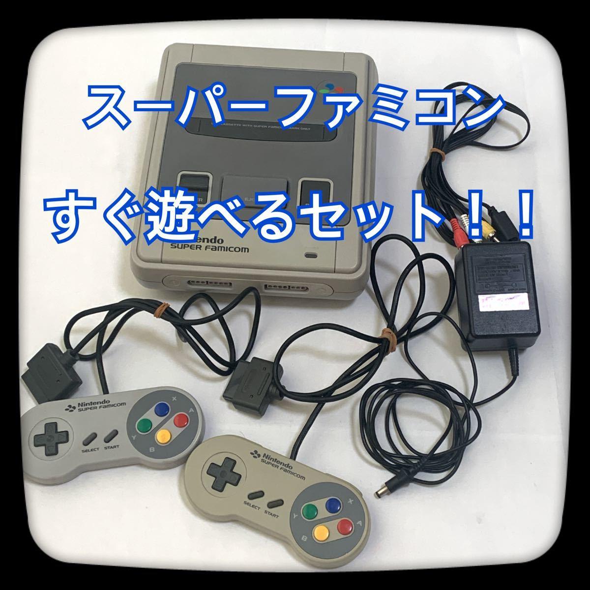 【SFC】スーパーファミコン本体セット