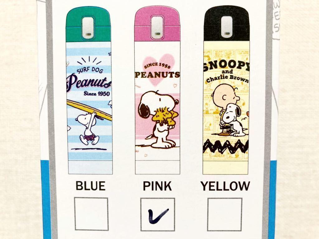 送料無料●新品 未使用*スヌーピー ステンレスボトル ロック付き ダイレクト ワンプッシュ 水筒 480ml 保冷 保温 軽量 ピンク 直飲み 即決