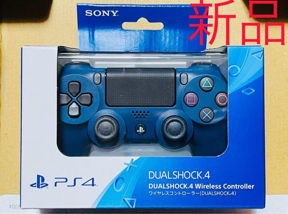 PS4 ワイヤレスコントローラー DUALSHOCK4 ミッドナイト新品 未開封