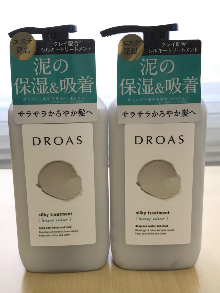 ドロアス シャンプー トリートメント ヘアマスク DROAS ブリージーサボンの香り