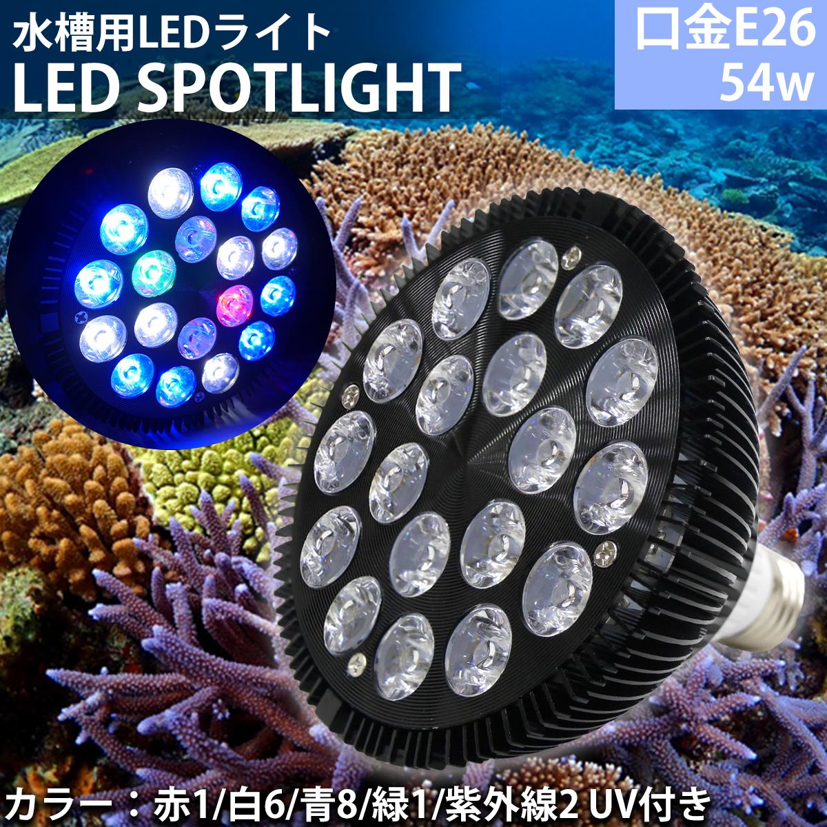 E26口金 54W 珊瑚 植物育成 水草用 水槽用 熱帯魚 LEDアクアリウムスポットライト 赤1/白6/青8/緑1/紫外線2 UV付き 【QL-14】_画像1