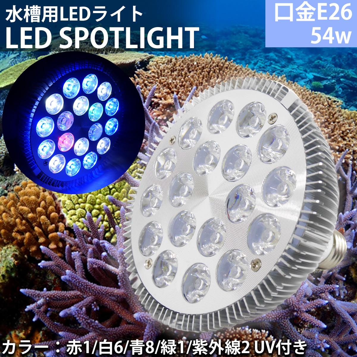 E26口金 54W 珊瑚 植物育成 水草用 水槽用 熱帯魚 LEDアクアリウムスポットライト 赤1/白6/青8/緑1/紫外線2 UV付き 【QL-14SL】_画像1