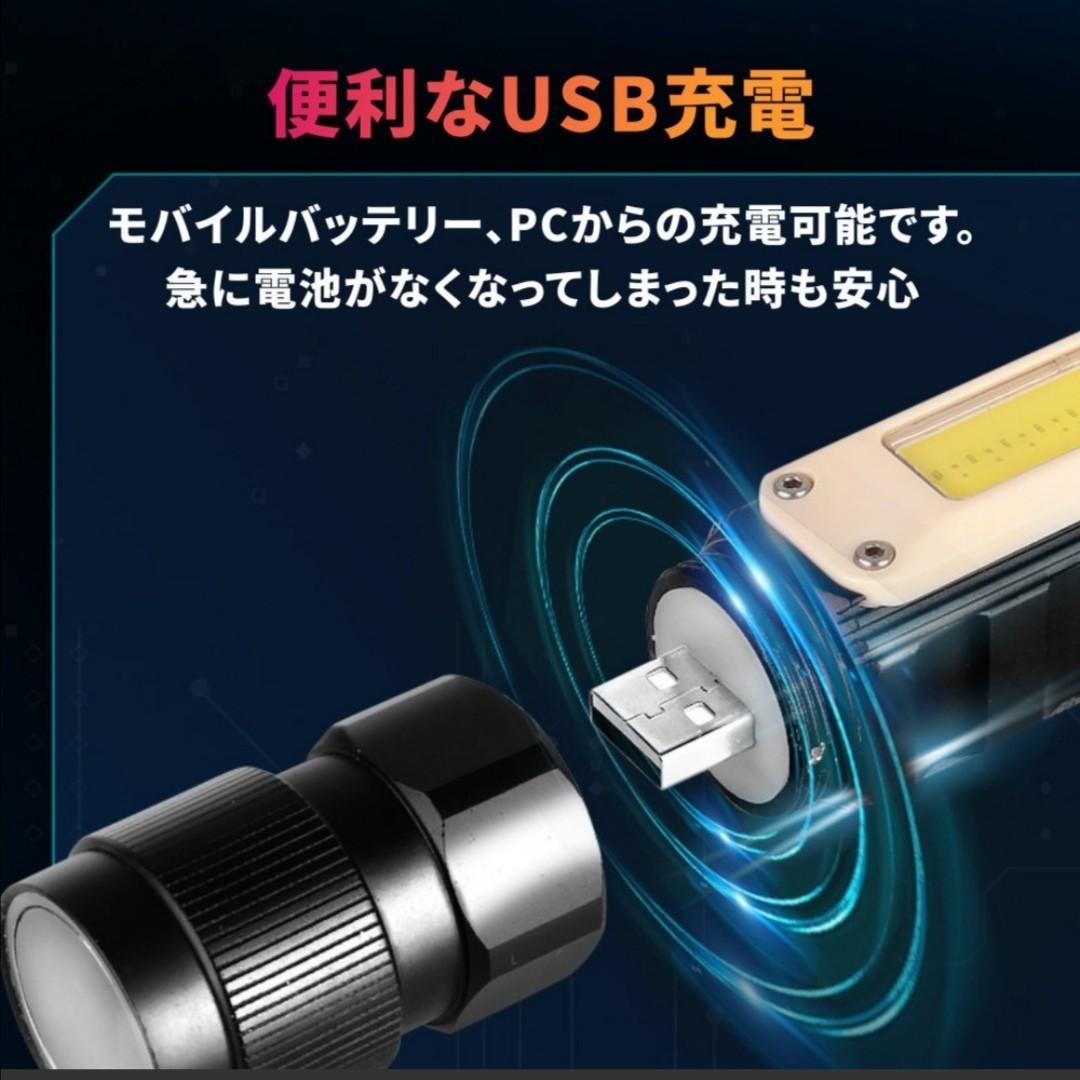 ハンディライト、USB 充電式、 高輝度
