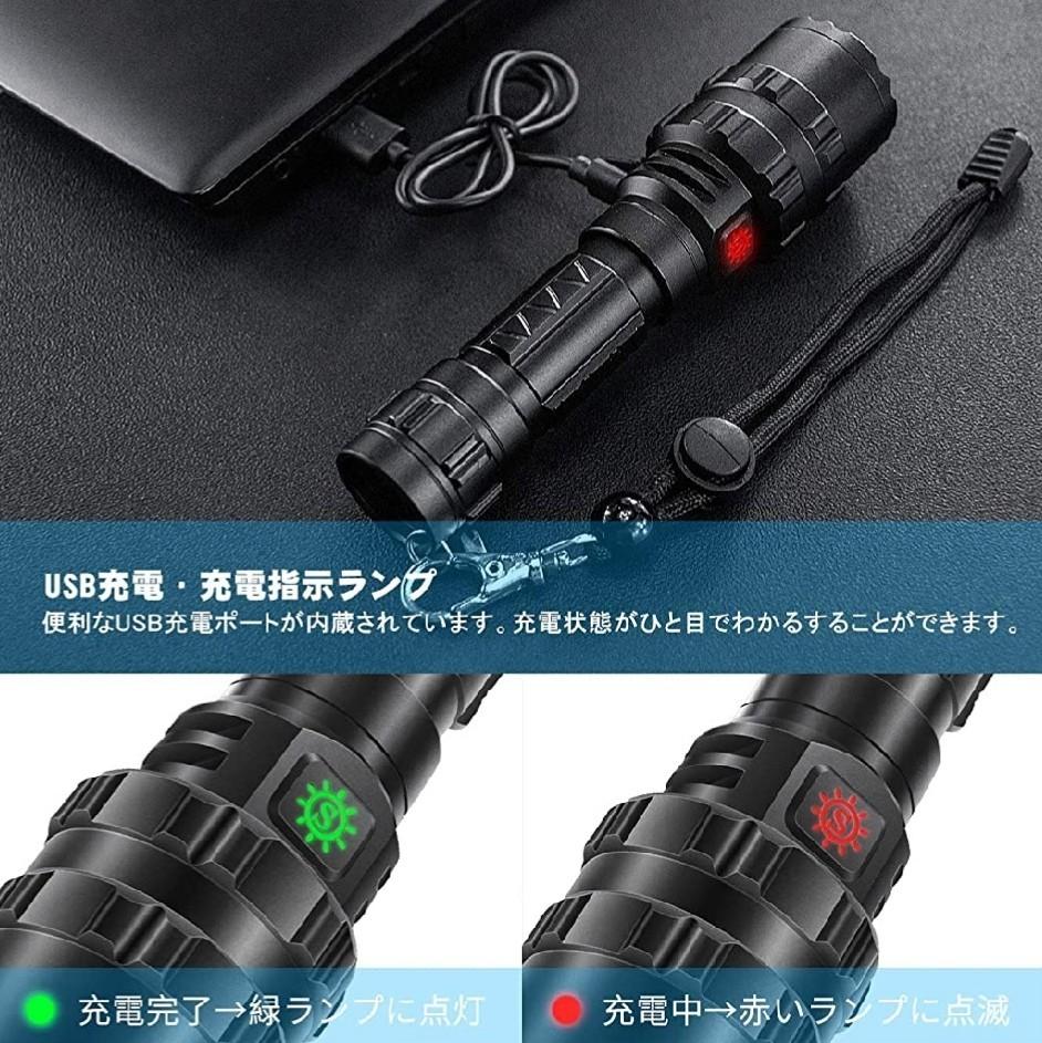 懐中電灯 、USB 充電式 強力 LED懐中電灯