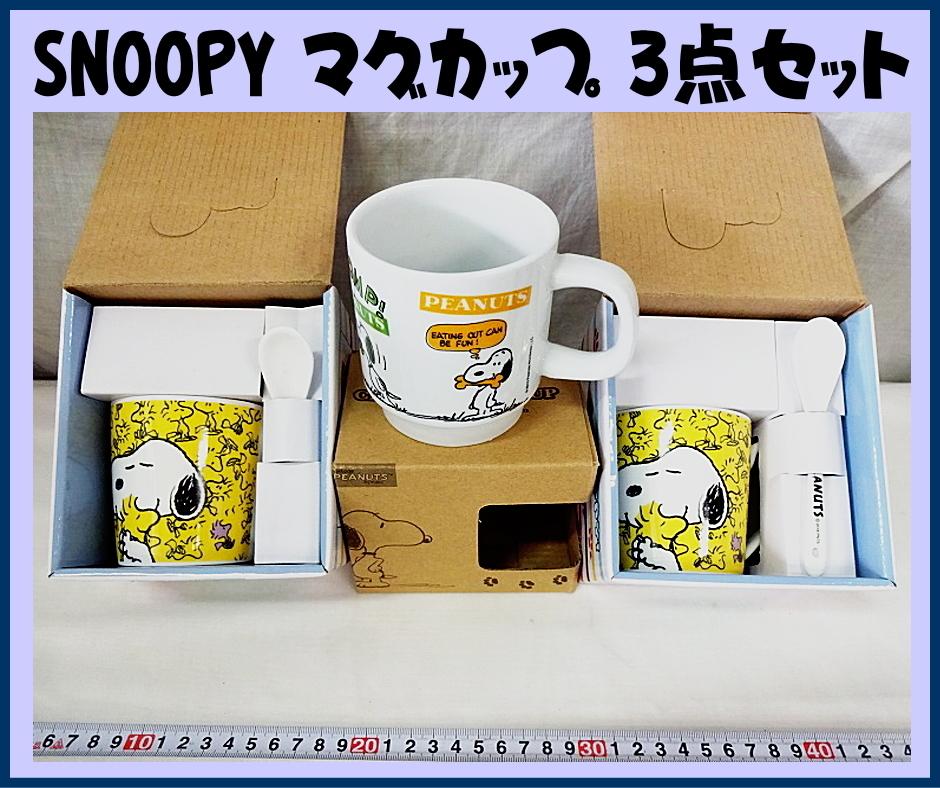 Kリふ9034 新品 スヌーピー マグカップ コーヒーカップ スープカップ スプーン付き 陶器 食器 3点セット PEANUTS キャラクターグッズ_画像1
