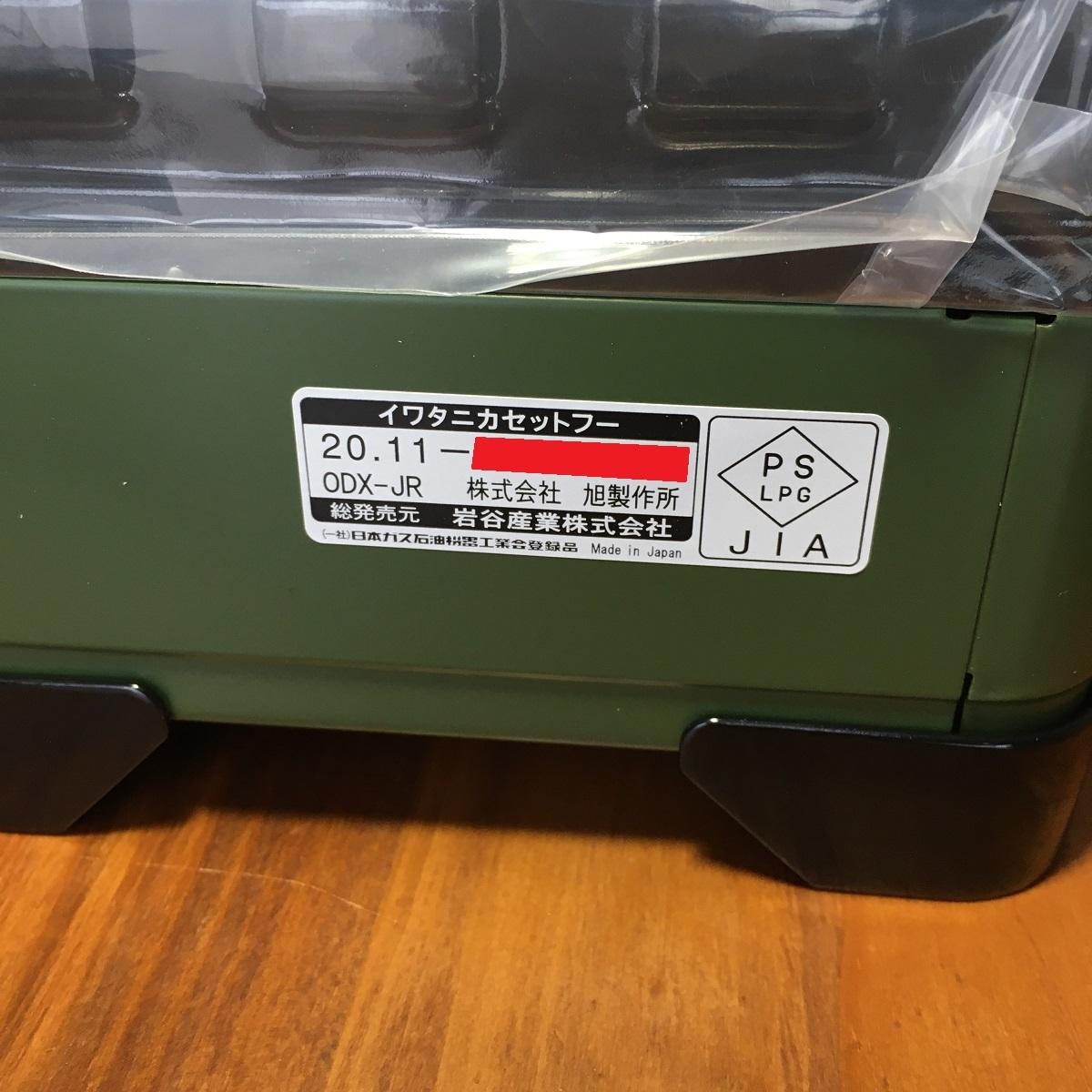 【送料無料/新品】Iwatani イワタニ カセットフー 『 タフまるジュニア 』CB-ODX-JR カセットコンロ専用キャリングケース付 タフまるJr.