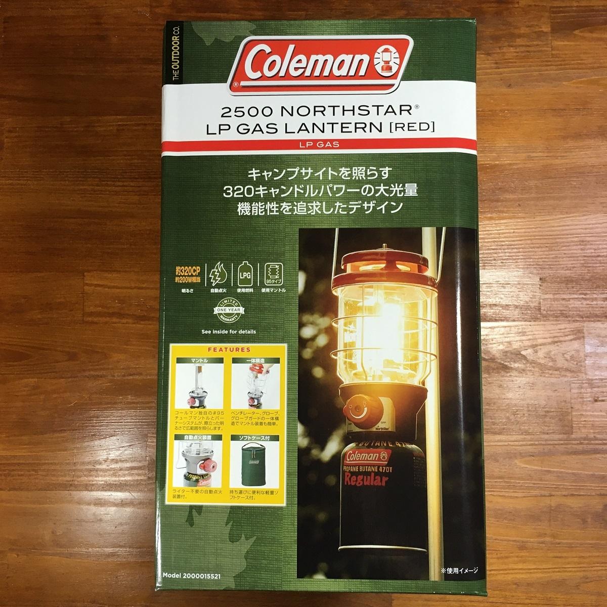 送料無料/新品】Coleman 2500ノーススター LPガス ランタン レッド ソフトケース付き コールマン 赤 キャンプ