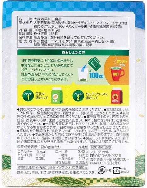 12箱 お米由来の K-1乳酸菌 青汁 3g×30袋入 お米由来の植物性乳酸菌K-1、イソマルトオリゴ糖を配合。スッキリとした美味しい青汁です。_画像3