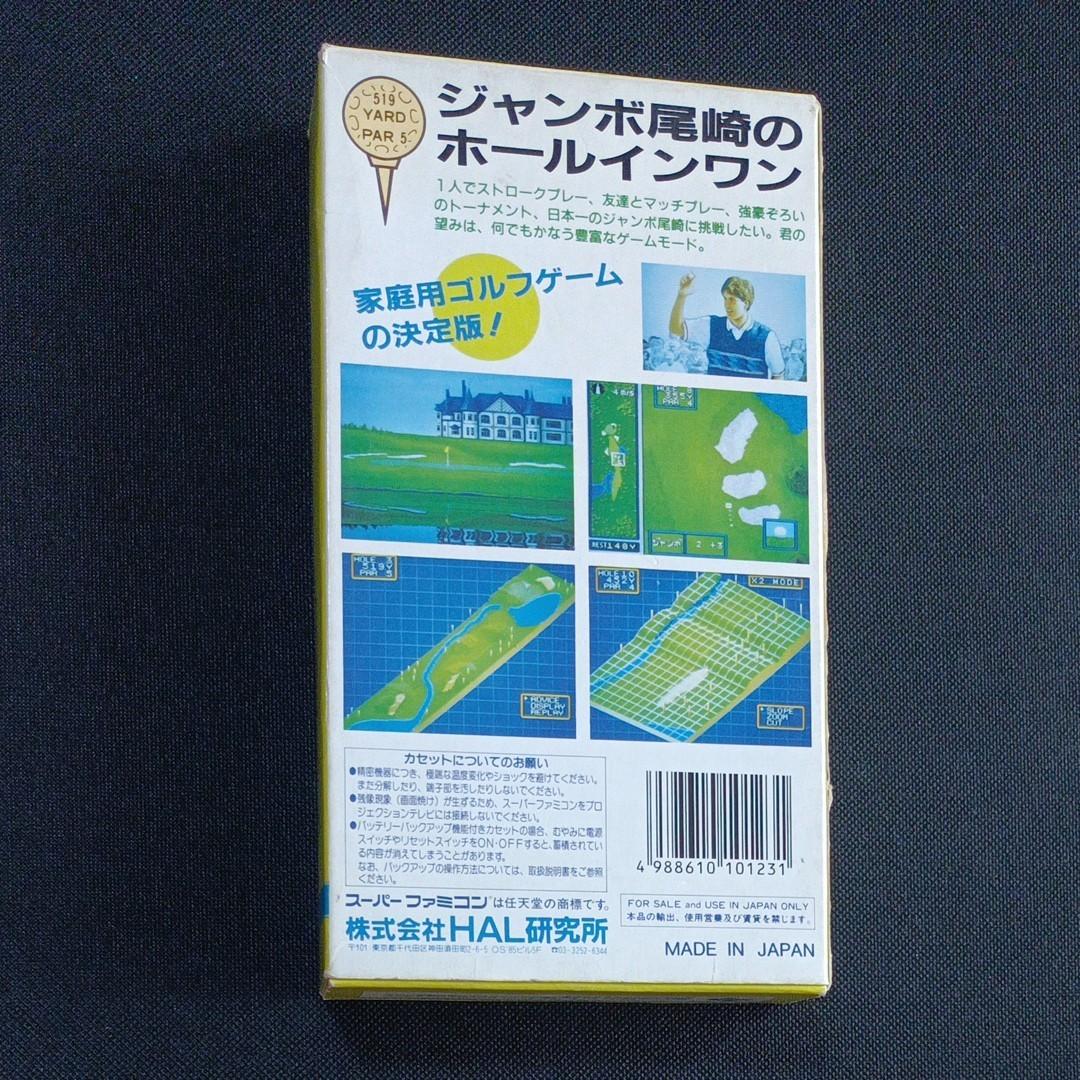 動作確認済み スーパーファミコン ソフト ジャンボ尾崎のホールインワン 完動品