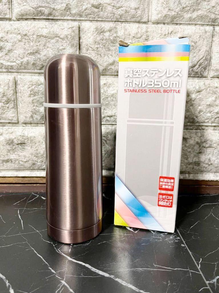 未使用品 真空ステンレスボトル 350ml ワンタッチ コンパクト 水筒 ステンレス水筒 保温 携帯用 サーモス 保冷 魔法瓶